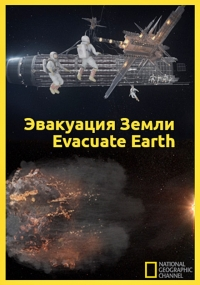 Сериал Эвакуация с Земли/Evacuate Earth  онлайн